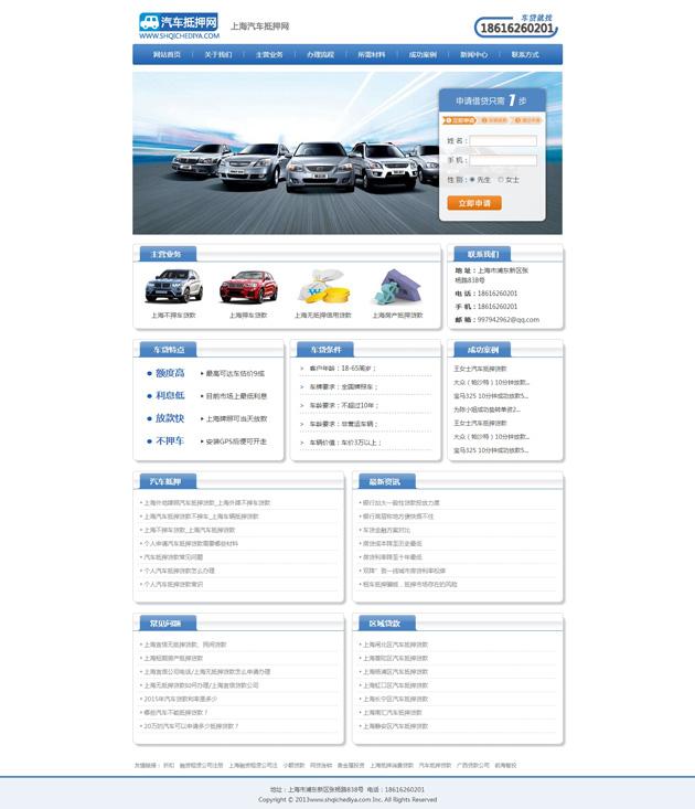 网站案例:上海汽车抵押网