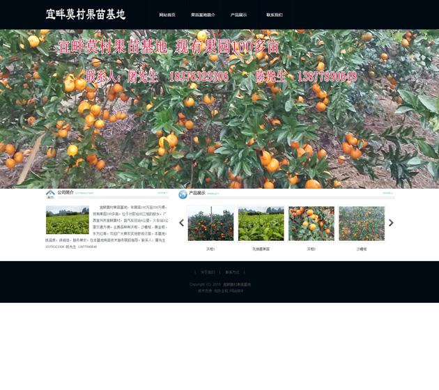 网站案例:宜畔莫村果苗基地