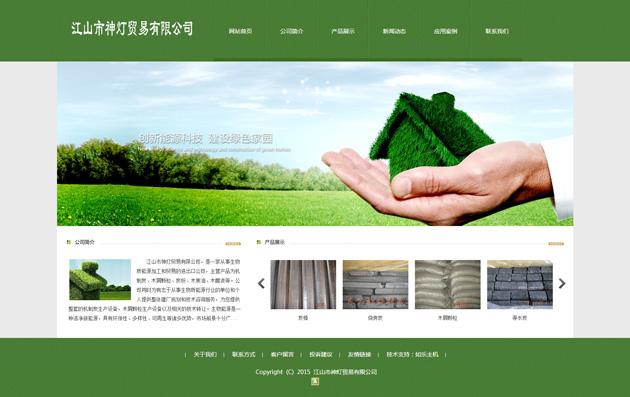 网站案例:江山市神灯贸易有限公司