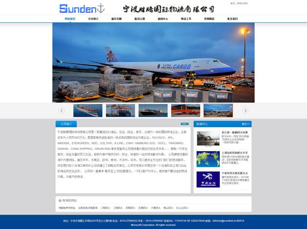 网站案例:宁波胜腾国际物流有限公司