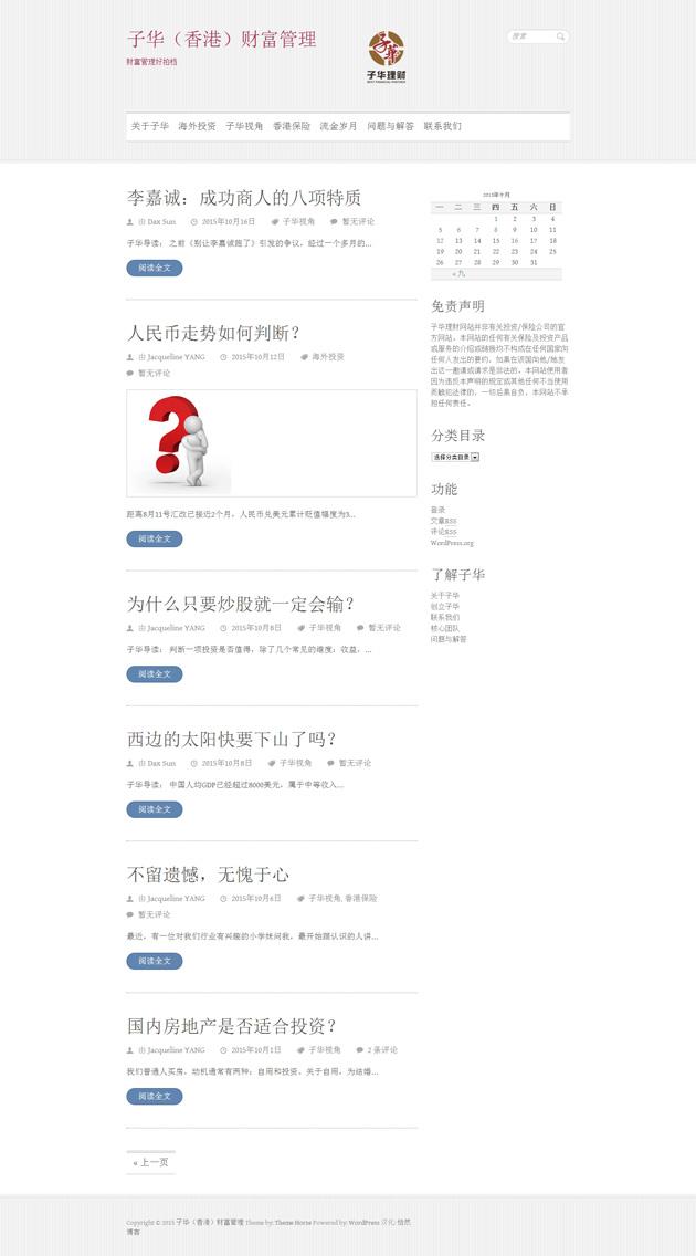 网站案例:子华理财网站