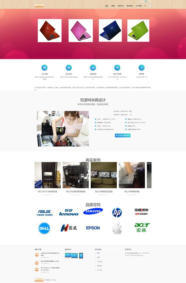 网站案例:深圳速维电脑经营部