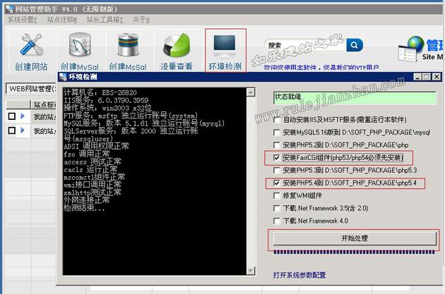 双击鼠标左键打开【建站助手】,点击【环境检测】,勾选【安装fastcgi组件】和【安装php5.3】,然后点击【开始处理】