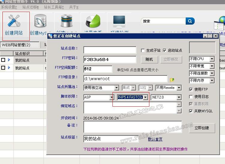 在建站的时候,选择需要使用的PHP版本即可,比如建站是需要使用php5.4环境,那么选择php5.4模式即可