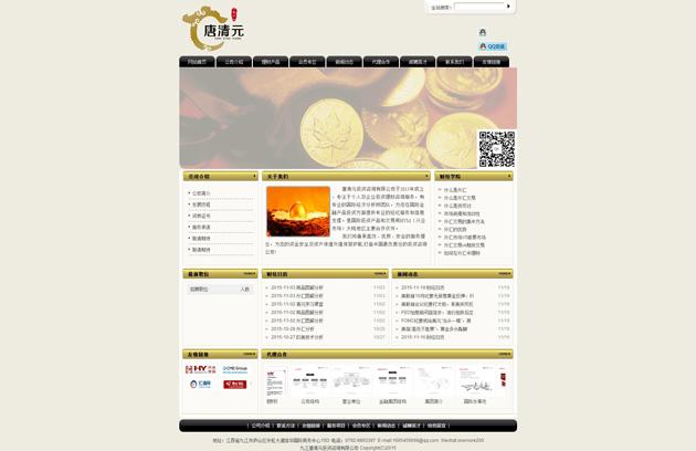 网站案例:九江唐清元投资咨询有限公司