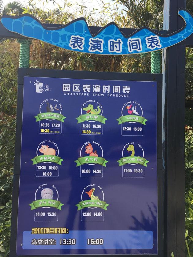 广州鳄鱼公园园区表演时间表