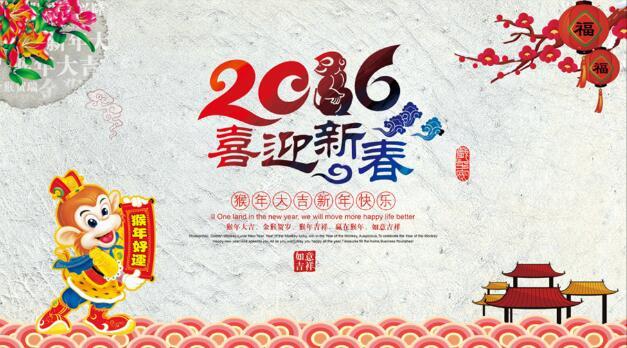 2016猴年喜迎新春