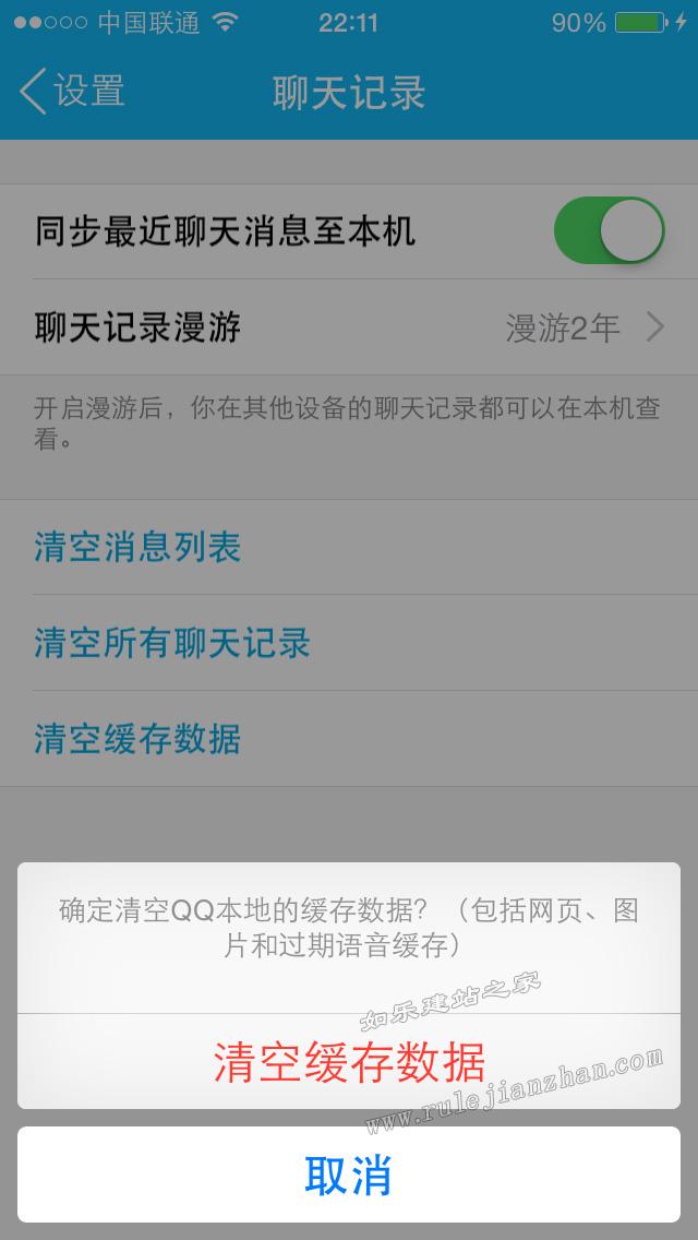 手机存储空间不足之清理QQ存储空间