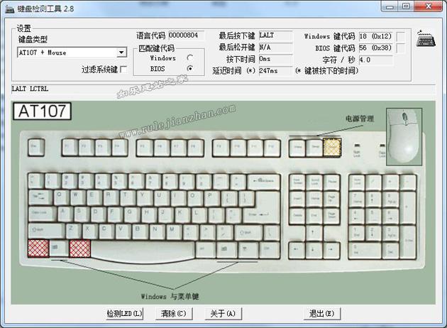 键盘按键检测软件