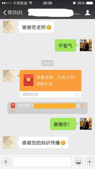 受宠若惊:韩国朋友突然给如乐发了一个大红包!