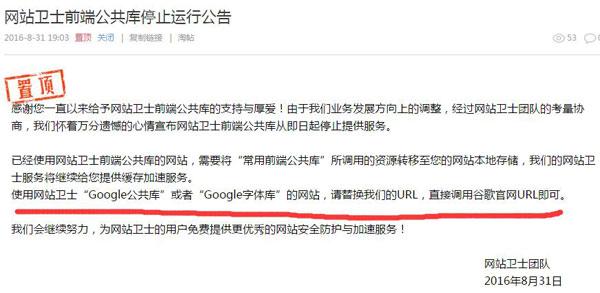 wordpress使用360网站卫士useso.com加载慢的原因