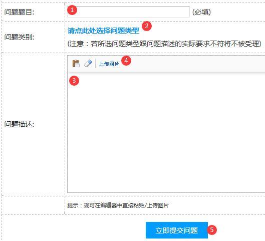 西部数码提交工单填写步骤图解
