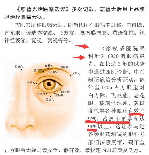 眼病治愈率高达95%的古方!