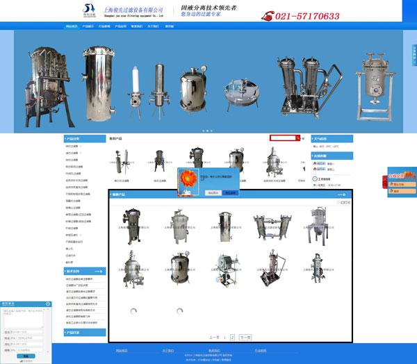 网站案例:上海俊先过滤设备有限公司