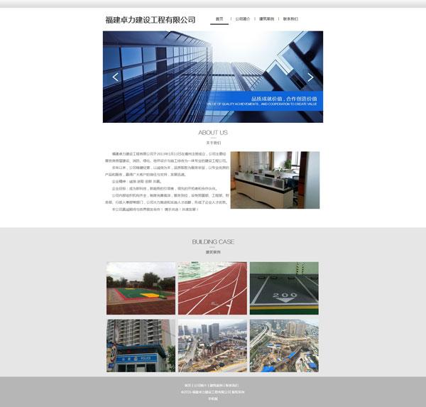 网站案例:福建卓力建设工程有限公司