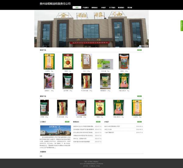 网站案例:贵州金稻粮油有限责任公司