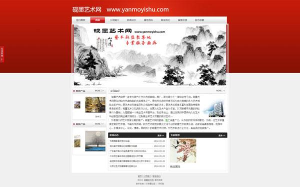 网站案例:砚墨艺术网