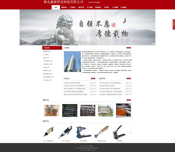 网站案例:衡水鑫驰管业制造有限公司