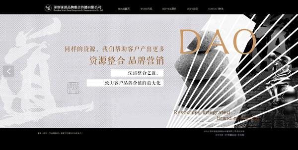 深圳谋道品牌整合传播有限公司