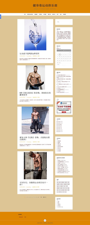 网站案例:健身巷运动俱乐部