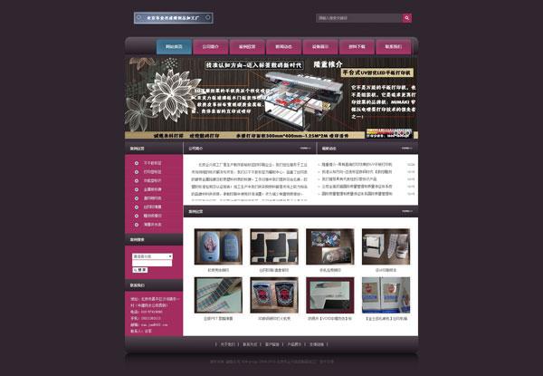 网站案例:北京市企兴成纸制品加工厂