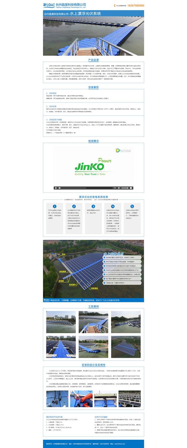 网站案例:台州晶晟科技有限公司