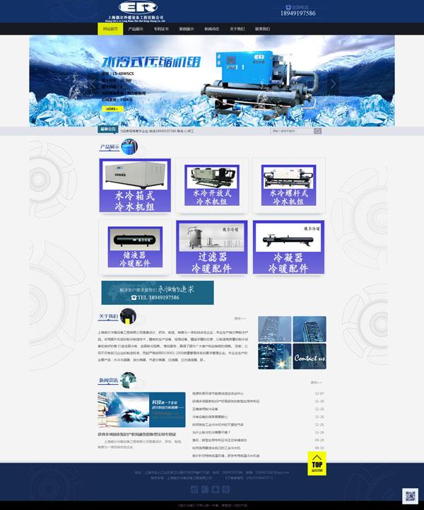 网站案例:上海俄尔冷暖设备工程有限公司