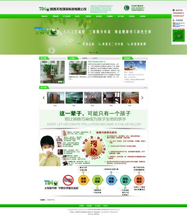 网站案例:陕西天牧环保科技有限公司