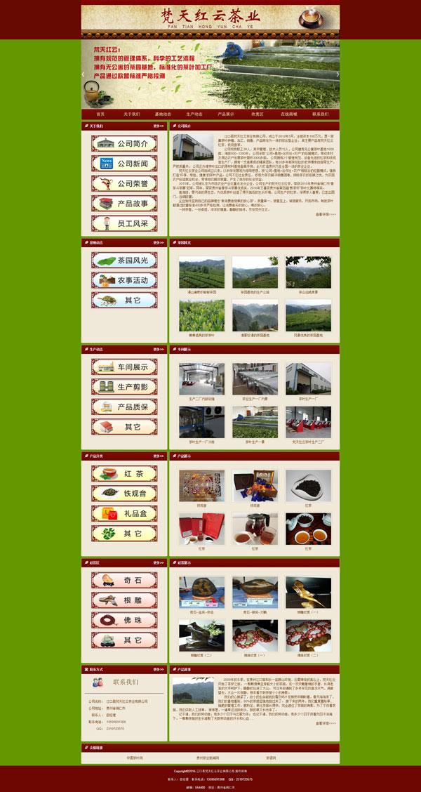 网站案例:江口县梵天红云茶业有限公司