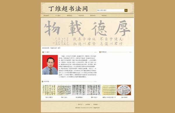 网站案例:丁维超书法网