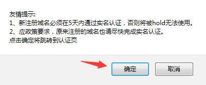 域名实名认证提示窗口
