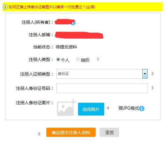 进入域名实名认证提交资料的页面