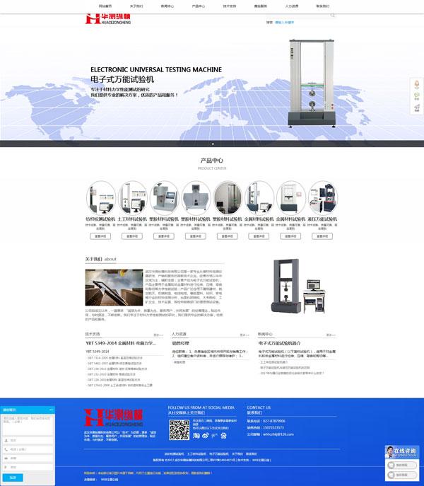 网站案例:武汉华测纵横科技有限公司