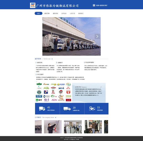 网站案例:广州市伟添冷链物流有限公司