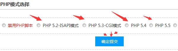 西部数码虚拟主机php版本低怎么办?