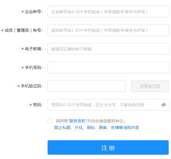 成品网站账号注册界面