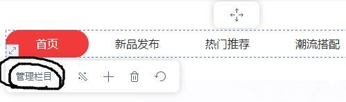 范如乐:点击修改你网站的各个栏目操作教程