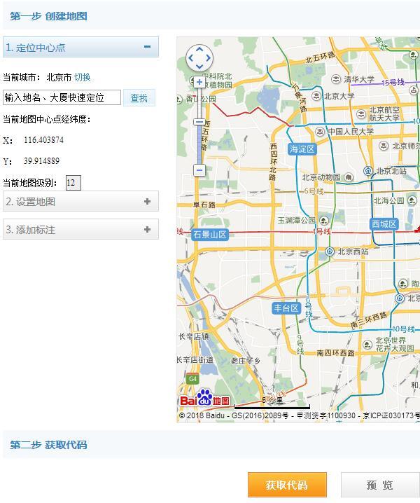 百度地图开放平台