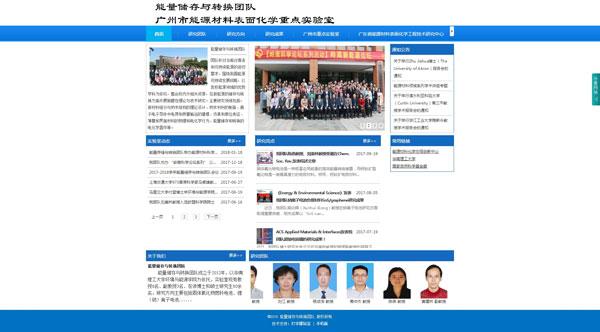 网站案例:能量储存与转换团队