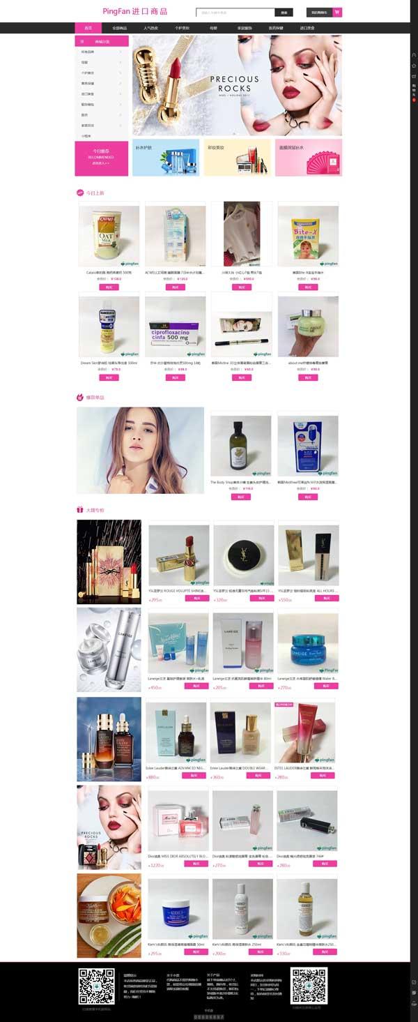网站案例:PingFan进口商品