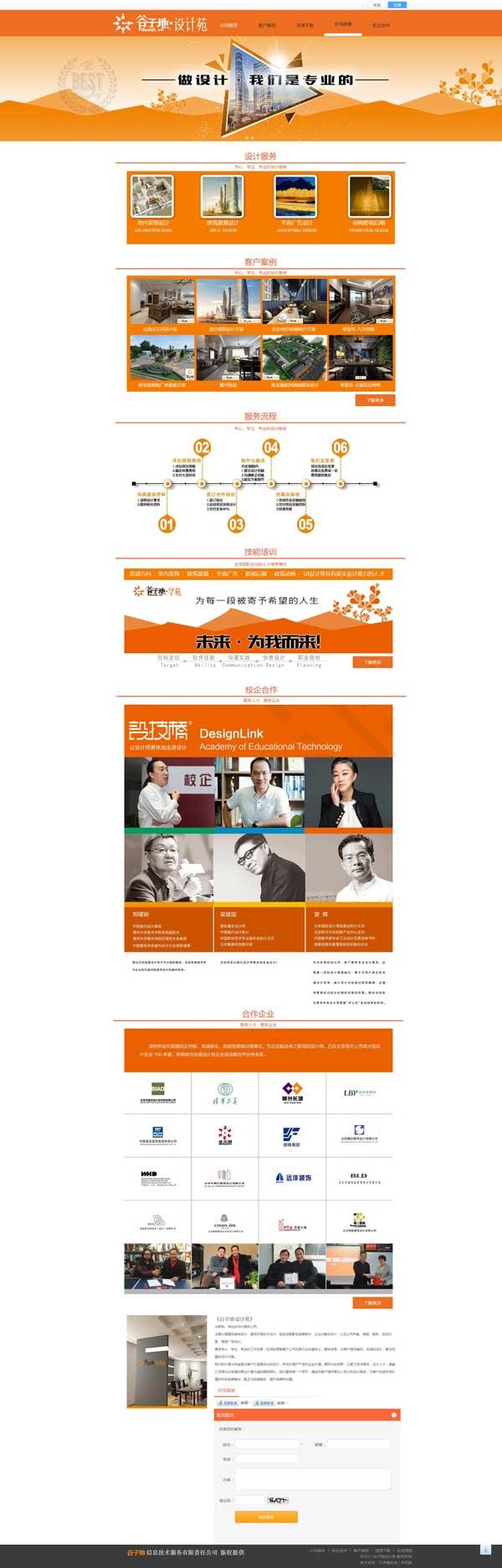 网站案例:谷子地信息技术服务有限责任公司