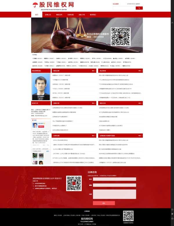 网站案例:股民维权网