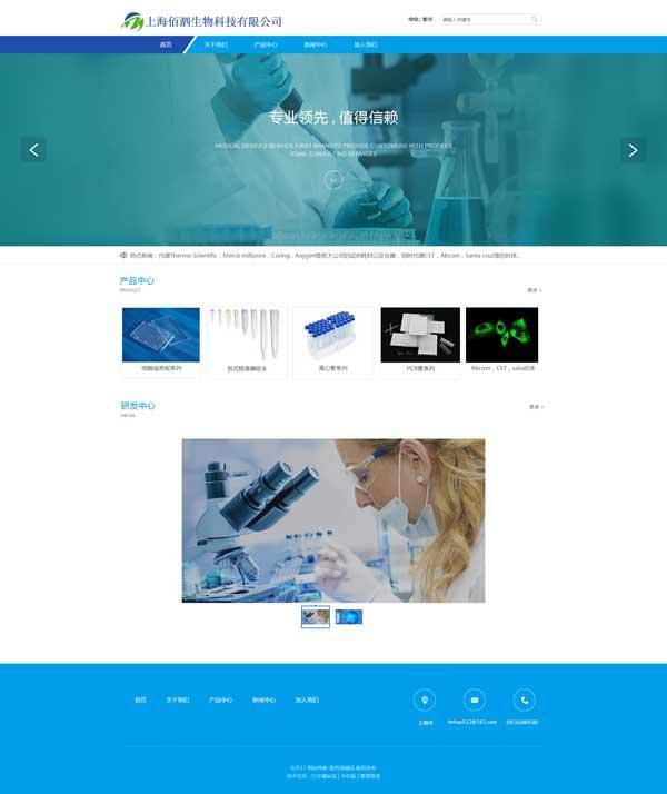 网站案例:上海佰泗生物科技有限公司