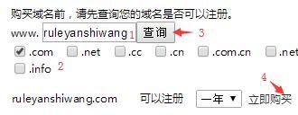 注册网站域名的步骤