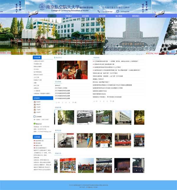 网站案例:南京航空航天大学自考助学专业报名咨询官方网站