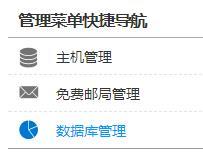 虚拟主机数据库管理位置