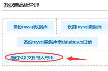 通过SQL文件导出数据库