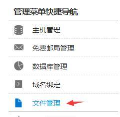 虚拟主机文件管理位置