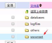 wwwroot文件夹位置
