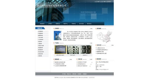 网站案例:昆山冲马自动化设备有限公司